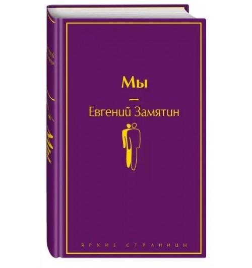 Евгений Замятин: Мы (Подарочное издание)
