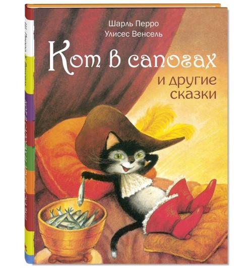 Шарль Перро: Кот в сапогах и другие сказки