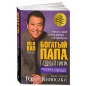 Роберт Кийосаки: Богатый папа, бедный папа (М) | Бишкек