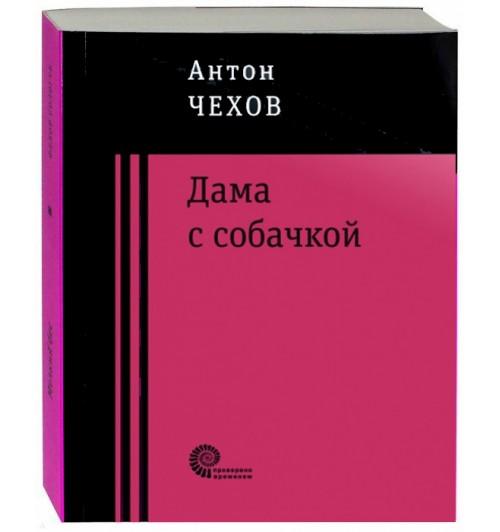 Антон Чехов: Дама с собачкой