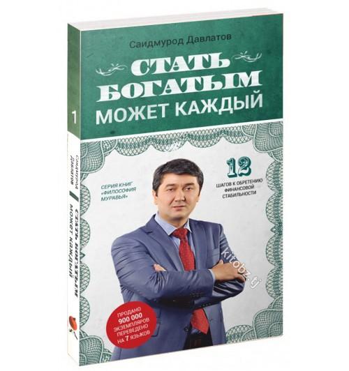 Саидмурод Давлатов: Стать богатым может каждый. 12 шагов к обретению финансовой стабильности (Карманный)