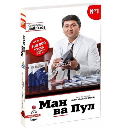 Саидмурод Давлатов: Ман ва пул (М)