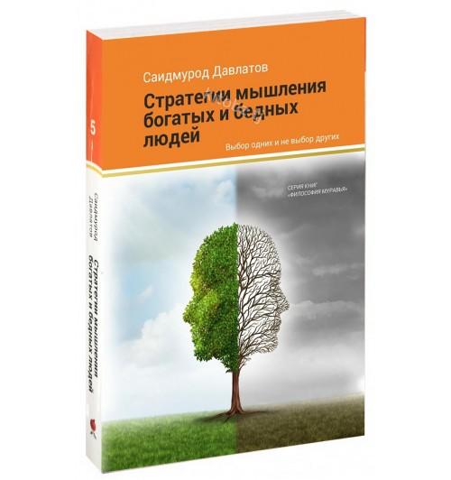 Саидмурод Давлатов: Стратегия мышления богатых и бедных людей. Выбор одних и не выбор других (Карманный)