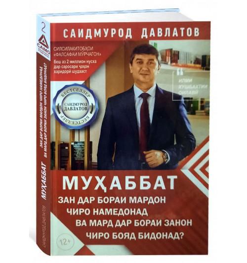Саидмурод Давлатов: Муҳаббат. Зан дар бораи мардон чиро намедонад ва мард дар бораи занон чиро бояд бидонад?