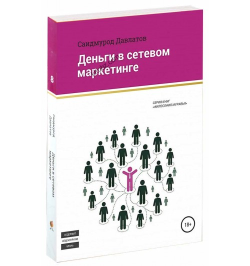 Саидмурод Давлатов: Деньги в сетевом маркетинге (М)