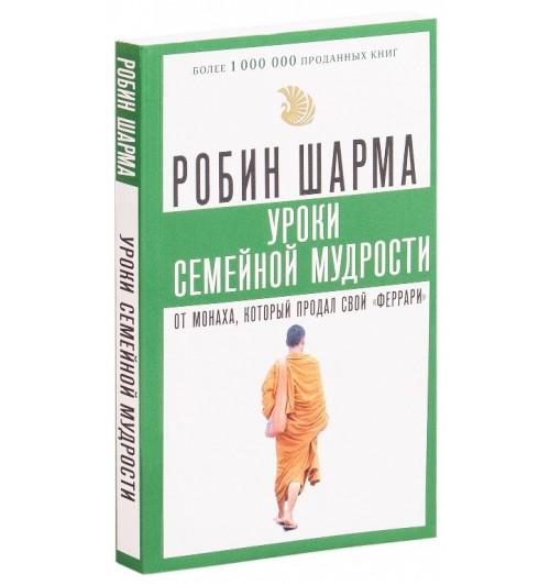 """Робин Шарма: Уроки семейной мудрости от монаха, который продал свой """"феррари"""" (М)"""