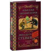 Ильф Илья, Петров Евгений: Двенадцать стульев