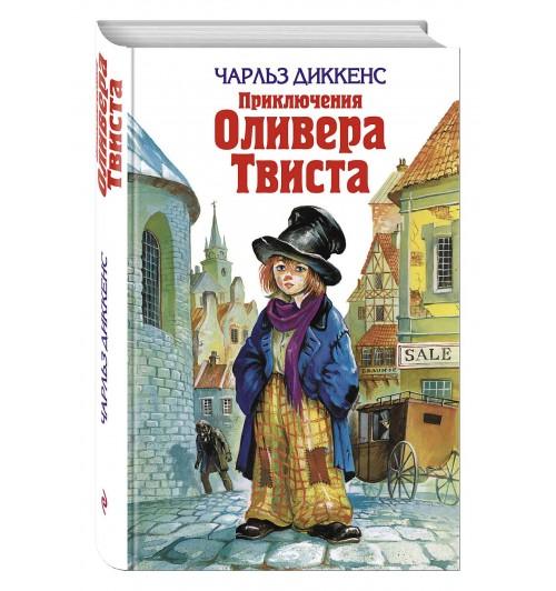 Чарльз Диккенс: Приключения Оливера Твиста