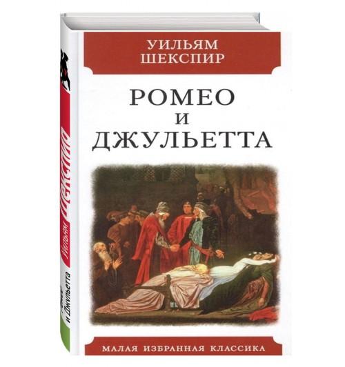 Уильям Шекспир: Ромео и Джульетта (Т)