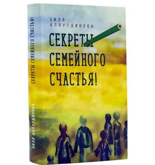 Зиля Аляутдинова: Секреты семейного счастья