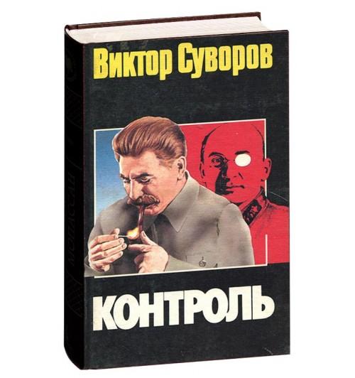 Суворов Виктор: Контроль