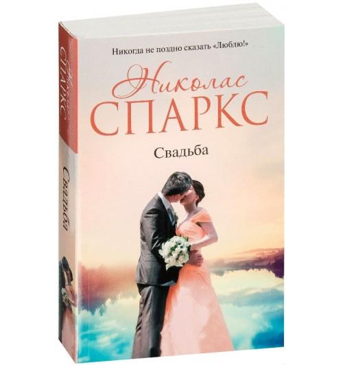 Николас Спаркс: Свадьба