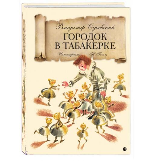 Владимир Одоевский: Городок в табакерке