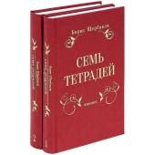 Борис Щербаков: Семь тетрадей. Избранное. В 2-х томах