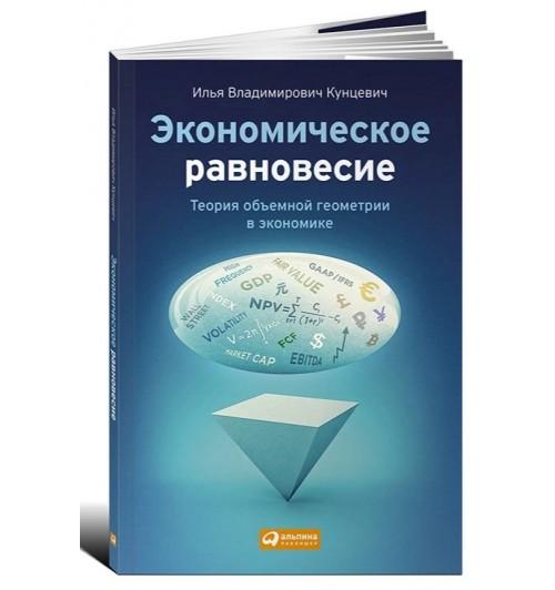 Илья Кунцевич: Экономическое равновесие. Теория объемной геометрии в экономике