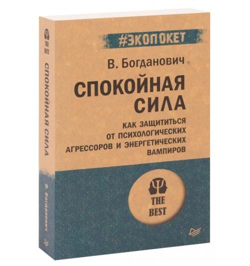 Виталий Богданович: Спокойная сила. Как защититься от психологических агрессоров и энергетических вампиров (М)