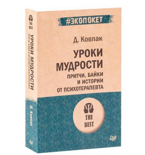 Дмитрий Ковпак: Уроки мудрости. Притчи, байки и истории от психотерапевта (М)