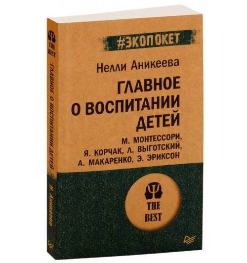 Аникеева Нэлли: Главное о воспитании детей (М)