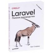 Мэтт Стаффер: Laravel. Полное руководство