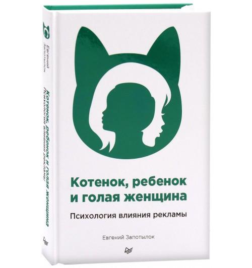 Евгений Запотылок: Котенок, ребенок и голая женщина. Психология влияния рекламы