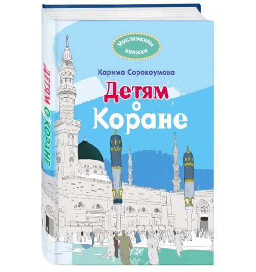 Сорокоумова Екатерина: Детям о Коране