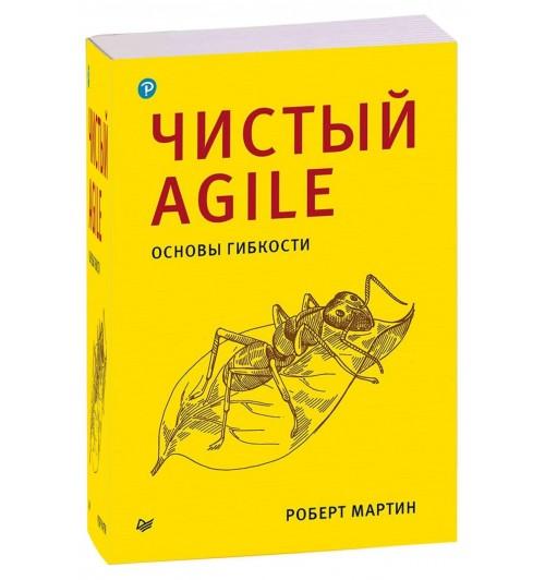 Роберт Мартин: Чистый Agile. Основы гибкости
