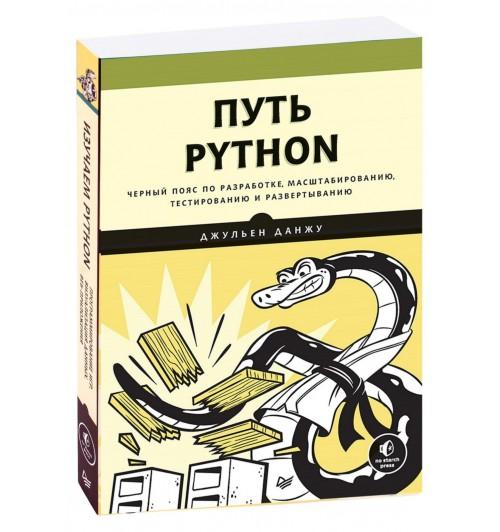 Джульен Данжу: Путь Python. Черный пояс по разработке, масштабированию, тестированию и развертыванию