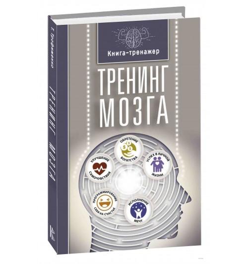 Трофименко Татьяна Георгиевна: Тренинг мозга