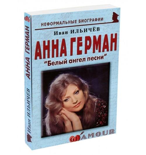 """Иван Ильичев: Анна Герман. """"Белый ангел песни"""""""