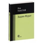 Лев Толстой: Хаджи-Мурат (М)