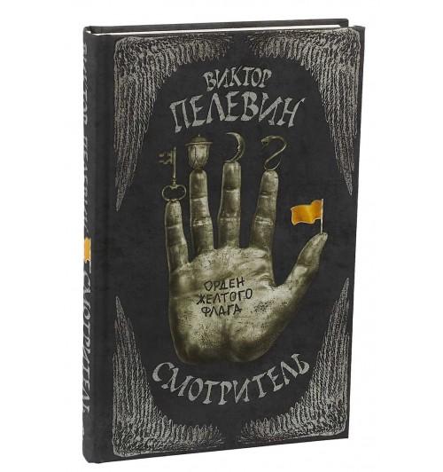 Виктор Пелевин: Смотритель. Книга 1. Орден желтого флага