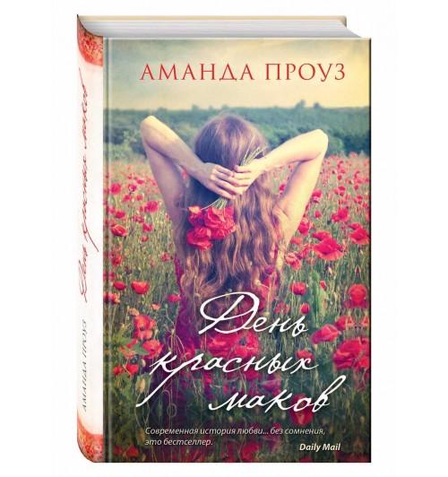 Аманда Проуз: День красных маков