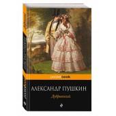 Александр Пушкин: Дубровский