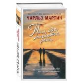 Чарльз Мартин: Там, где кончается река  (1402)