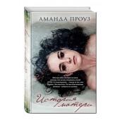 Аманда Проуз: История матери