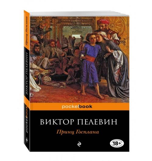 Виктор Пелевин: Принц Госплана
