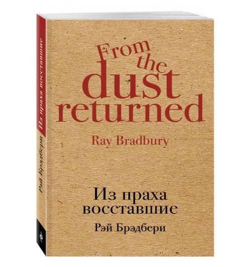 Рэй Брэдбери: Из праха восставшие