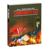 Рэй Брэдбери: 451 градус по Фаренгейту. Книга для чтения на английском языке. Неадаптированная