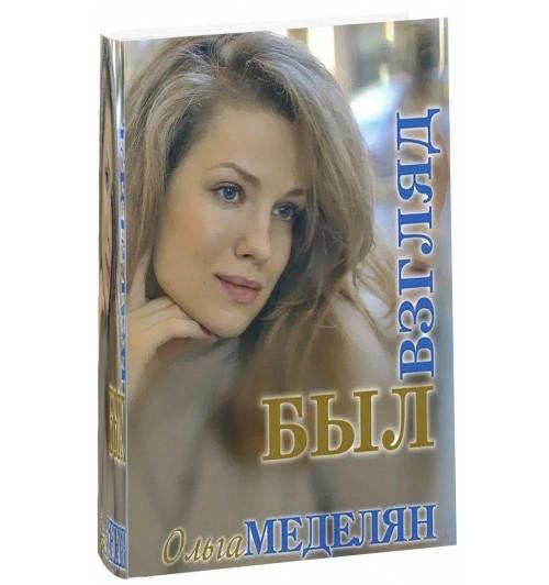 Ольга Меделян: Был взгляд
