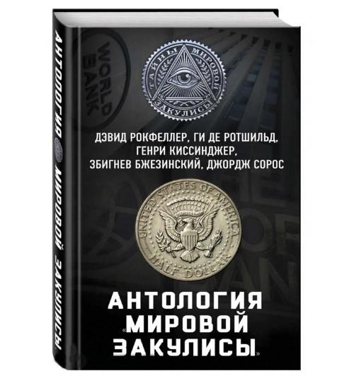 """Рокфеллер, Сорос, Ротшильд: Антология """"мировой закулисы"""""""