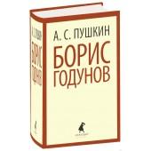 Александр Пушкин: Борис Годунов