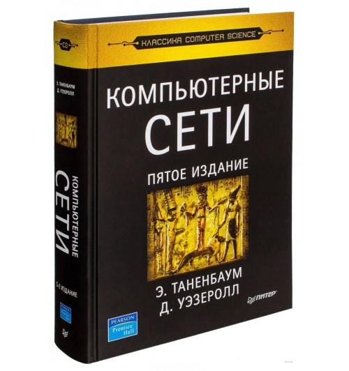 Эндрю Таненбаум, Дэвид Уэзеролл: Компьютерные сети