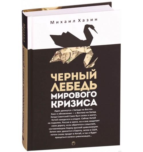Михаил Хазин: Черный лебедь мирового кризиса