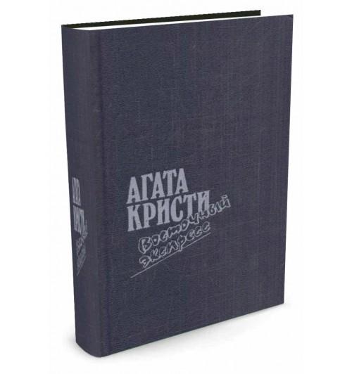 Агата Кристи: Восточный экспресс