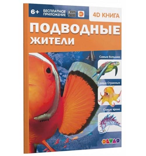 DEVAR: Подводные жители