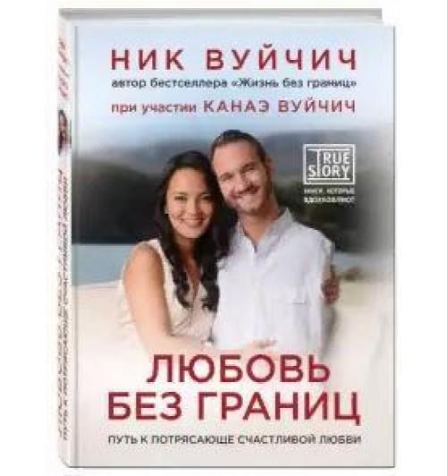 Ник Вуйчич: Любовь без границ. Путь к потрясающе счастливой любви
