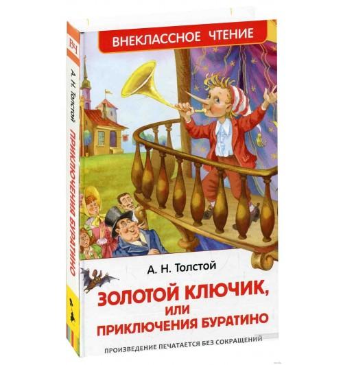 Алексей Толстой: Золотой ключик, или Приключения Буратино