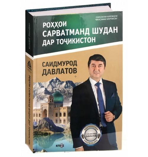 Саидмурод Давлатов: Роххои Сарватманд Шудан Дар Точикистон