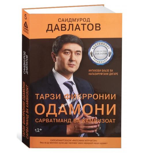 Саидмурод Давлатов: Тарзи фикронии одамони сарватманд ва камбизоат (2020)
