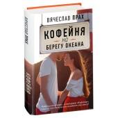 Вячеслав Прах: Кофейня на берегу океана